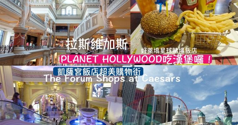 美國自助》超美凱薩宮飯店 + 拉斯維加斯景點通推薦餐廳 好萊塢星球飯店 PLANET HOLLYWOOD吃漢堡