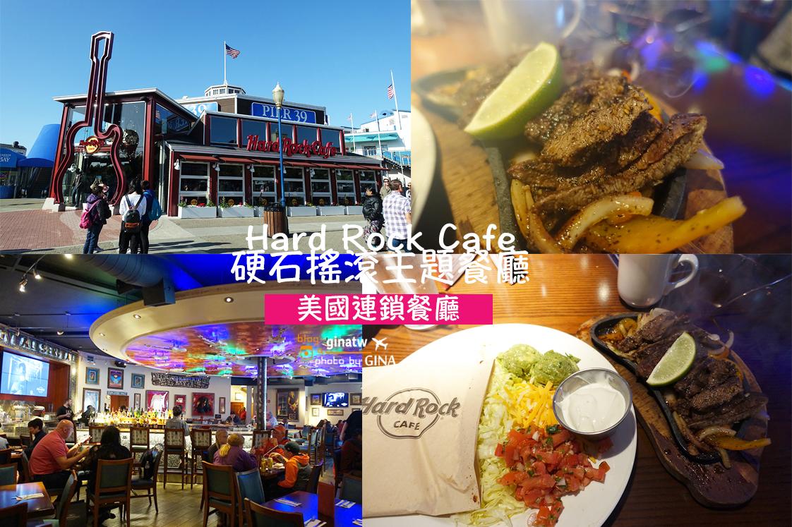 美國自助》舊金山美食 美國連鎖店 Hard Rock Cafe硬石搖滾主題餐廳(39號碼頭分店)