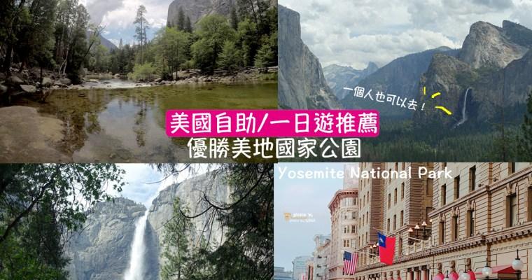 美國自助》舊金山出發 優勝美地國家公園(Yosemite National Park)一個人也可以去!