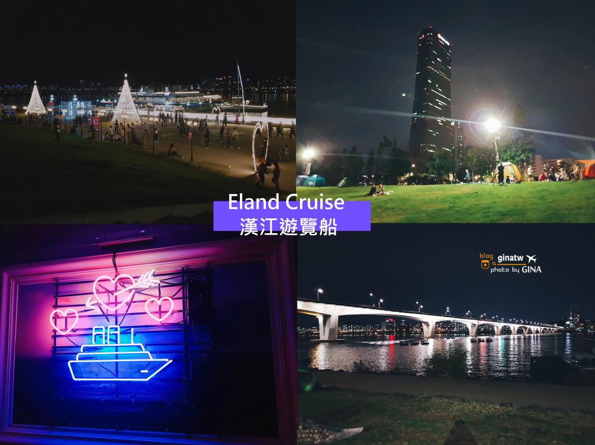 搭船浪漫夜遊漢江-Eland Cruise 漢江遊覽船+盤浦大橋小型煙火秀