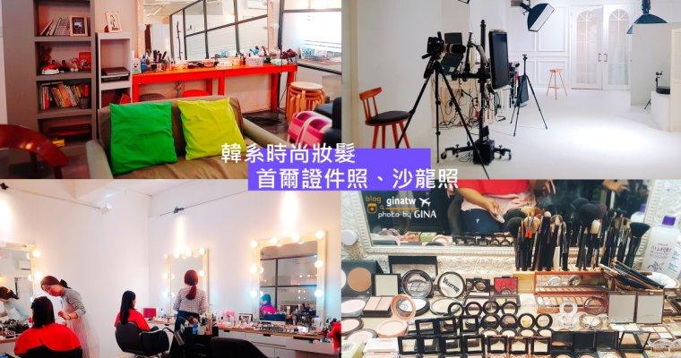 韓系時尚妝髮 首爾證件照、沙龍照拍攝