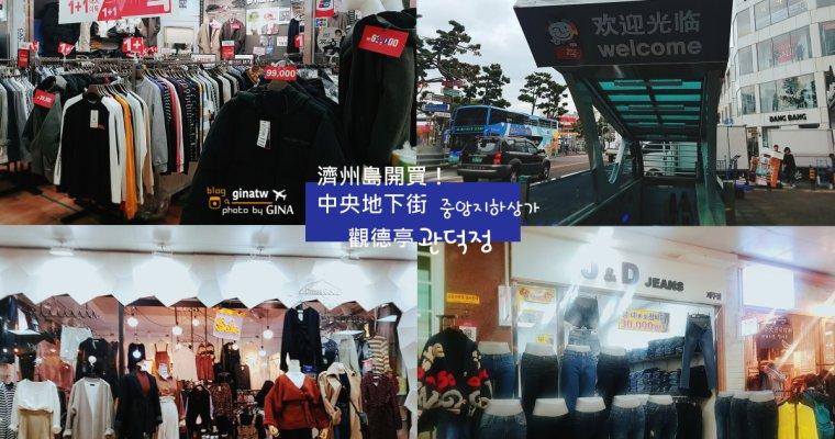 濟州島自由行》購物血拼 中央地下街(중앙지하상가) 美妝、大衣、保暖流行衣物、鞋子+觀德亭(관덕정)