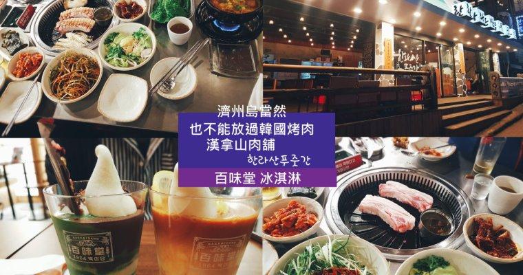 新濟州美食》來濟州島當然不可錯過韓國烤肉 蓮洞 蠶丘路(누웨마루거리)漢拿山肉舖(한라산푸줏간)+百味堂冰淇淋 (舊保健路)