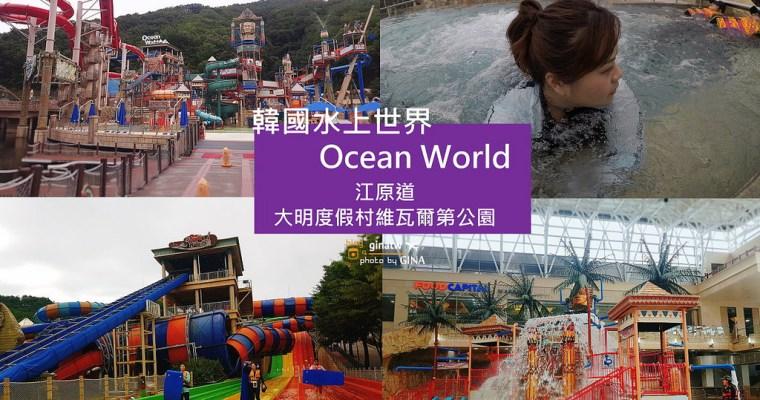 韓國水上世界 Vivaldi Park Ocean World (비발디파크 오션월드) 大明度假村維瓦爾第公園(대명리조트 비발디파크)