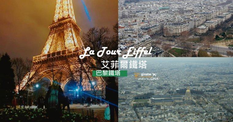 法國自由行》巴黎艾菲爾鐵塔(La Tour Eiffel)每個女孩心中的夢想+LE DOME吃歐式早餐