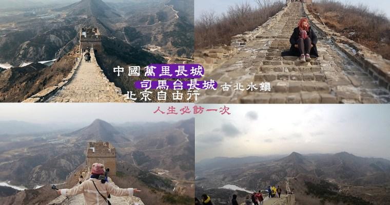 中國自由行》北京萬里長城 人生一定要走一趟 司馬台長城(古北水鎮)UNESCO聯合國世界文化遺產