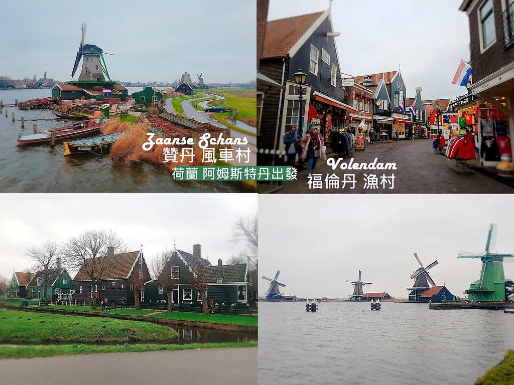 荷蘭自由行》阿姆斯特丹近郊 贊丹風車村(Zaanse Schans)風車介紹 / 福倫丹/沃倫丹(Volendam)漁村+木鞋子製作介紹