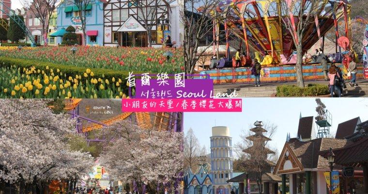 韓國果川市》首爾樂園(Seoul Land / 서울랜드)小朋友的天堂 + 春季賞櫻 櫻花大爆開
