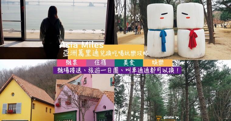Asia Miles 亞洲萬里通韓國兌換攻略》用哩程來旅遊/吃喝玩樂 + 首爾近郊一日遊(小法國村/南怡島)、飯店通通都可以兌換!