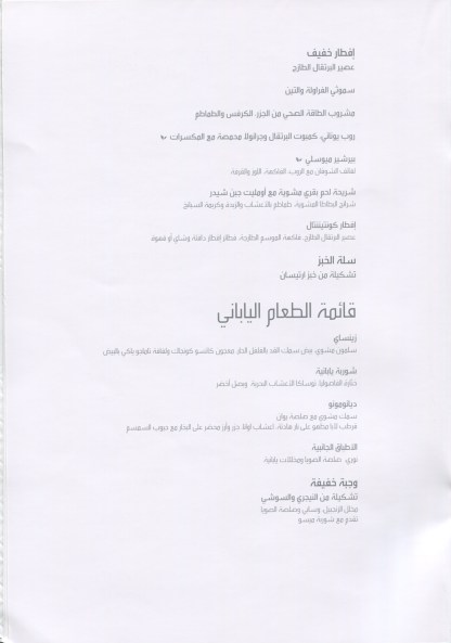 Qatar Airways Business Class Menu Doha to Narita Arabic Page 2