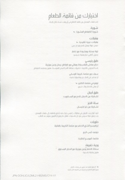 Qatar Airways Business Class menu Haneda to Doha Arabic page 1