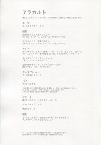 Qatar Airways Business Class menu Haneda to Doha Japanese page 1
