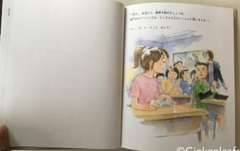 第九 – 歓びの未来へ Die 9. – in eine freudige Zukunft