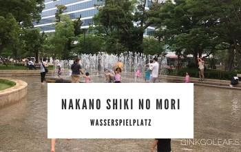 Nakano Shiki no Mori Park (Wasserspielplatz)