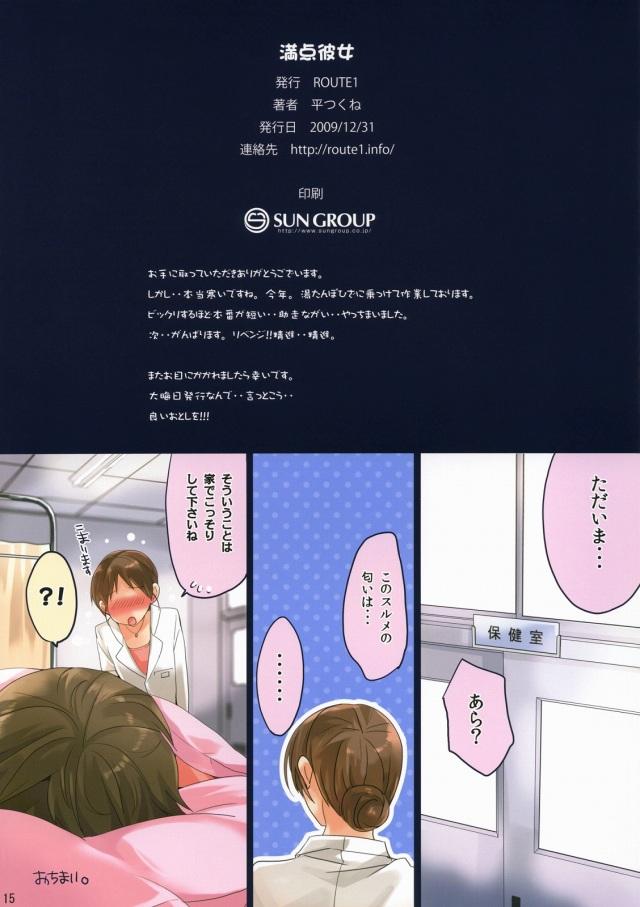 15doujinshi16031605