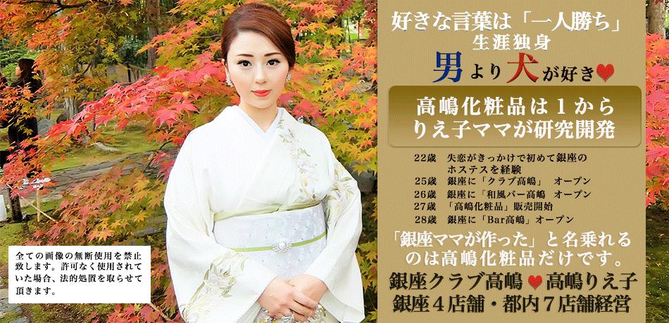 銀座りえ子ママのシミ・シワ対策 大手外資系化粧品から研究者としての誘いを断りました。