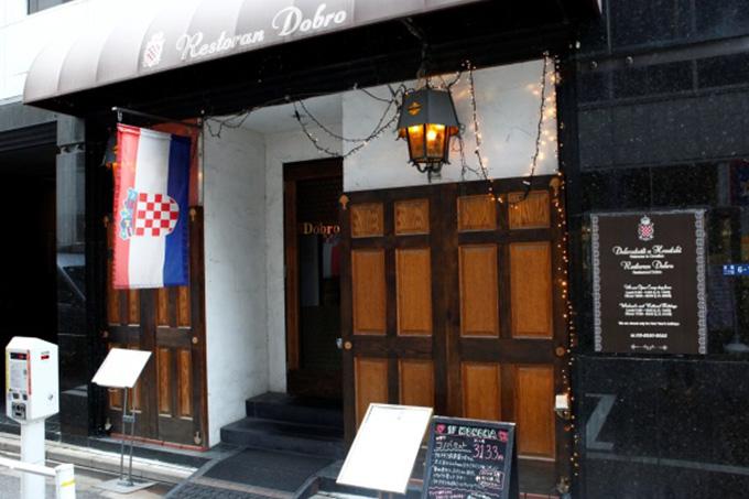 日本でただひとつのクロアチア料理店「Dobro(ドブロ)」銀座ママ おすすめ世界のランチ