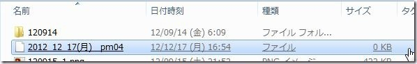 121217_D1614_thumb[1]