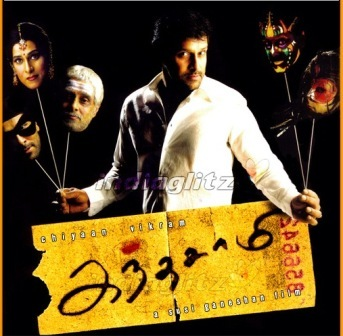 Kandhasamy hits the theaters this Friday