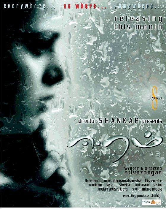 Eeram was one of the better Tamil movies to grace the theaters in recent times