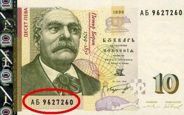 Не ви се вярва, но е много точно: Вземете една банкнота, намислете желание, след което следвайте инструкциите!
