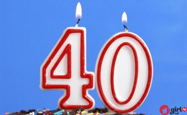 Какво не знаете за числото 40 и защо НЕ празнуваме 40-ия рожден ден?