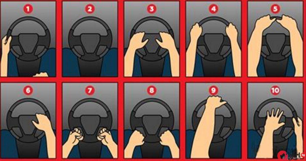 Тест за шофьори - избери как държиш волана и виж какво говори това за теб - много е точно!