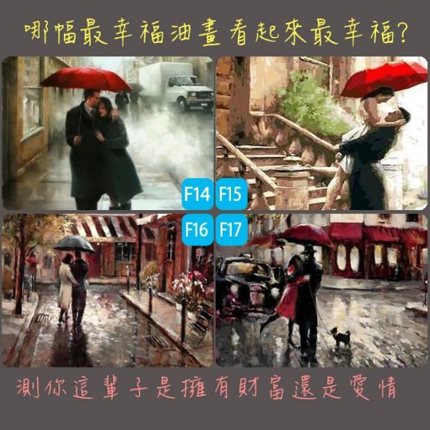 153_哪幅最幸福油畫看起來最幸福,測你這輩子是擁有財富還是愛情_主圖.jpg
