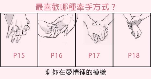 165_最喜歡哪種牽手方式,測你在愛情裡的模樣_主圖.jpg