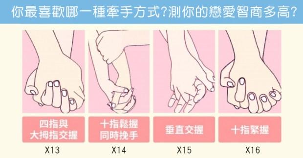 174_你最喜歡哪一種牽手方式,測你的戀愛智商多高_主圖