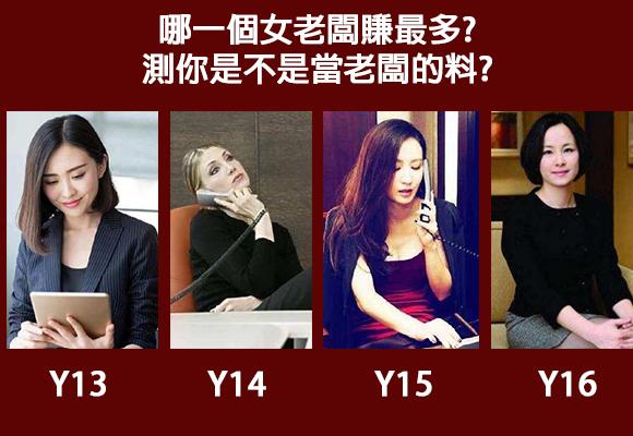 175_哪一個女老闆賺最多,測你是不是當老闆的料_主圖