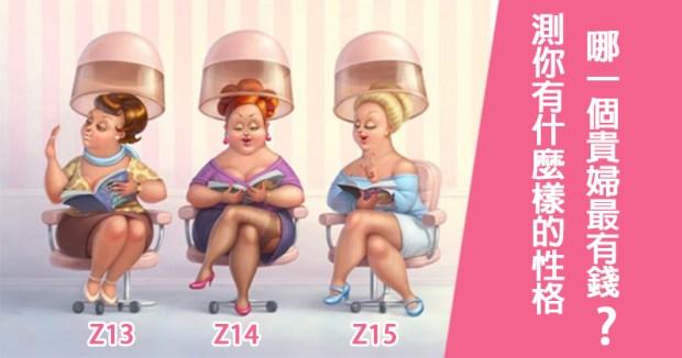 176_哪一個貴婦最有錢,測你有什麼樣的性格_主圖