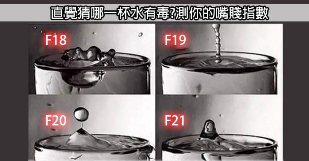 184_直覺猜哪一杯水有毒,測你的嘴賤指數_主圖
