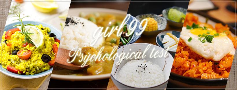 【測驗】點一碗最香的米飯,測你這輩子靠啥吃飯?