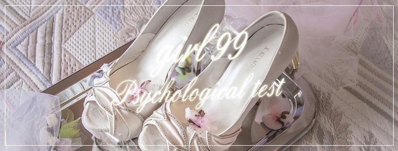 【測驗】穿一雙高跟鞋,測你內心最真實想法!