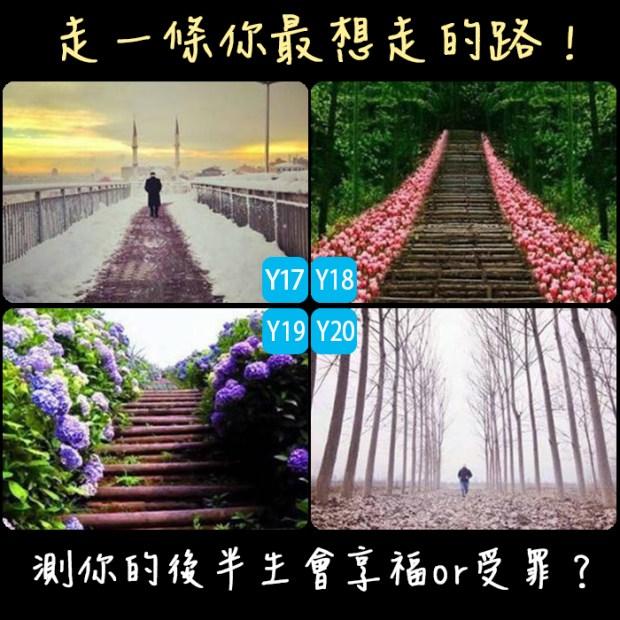 202_走一條你最想走的路,測你的後半生會享福or受罪_主圖