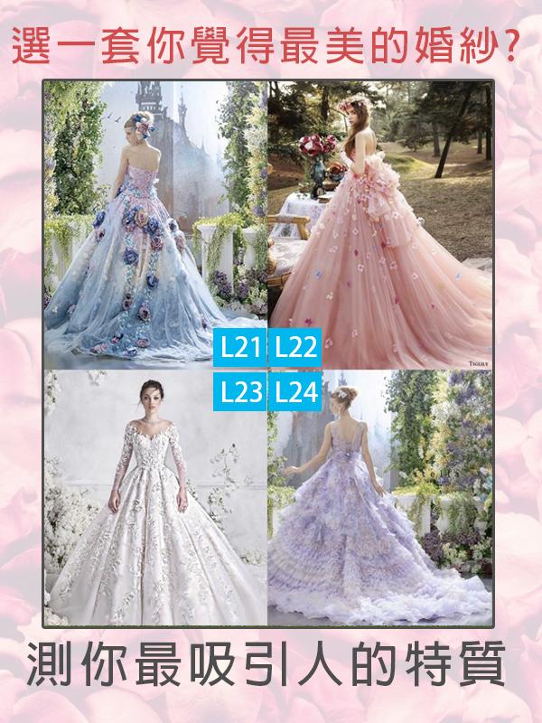 215_選一套你覺得最美的婚紗,測你最吸引人的特質_主圖.jpg