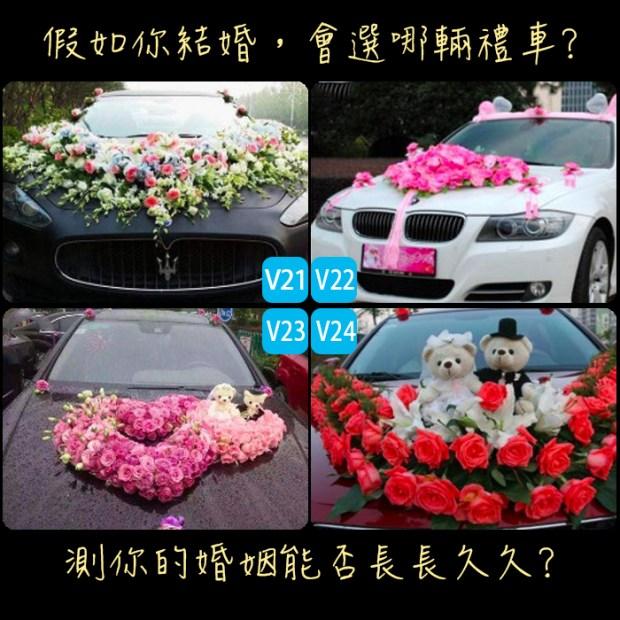 225_假如你結婚,會選哪輛禮車,測你的婚姻能否長長久久_主圖.jpg