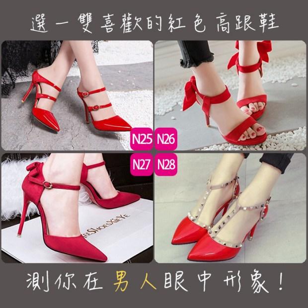 243_選一雙喜歡的紅色高跟鞋,測你在男人眼中形象_主圖.jpg