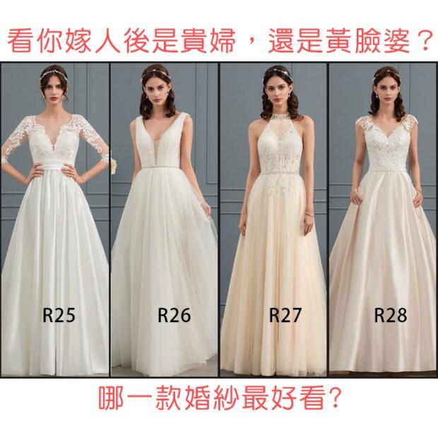 245_哪一套婚紗最好看,看你嫁人後是貴婦,還是黃臉婆_主圖