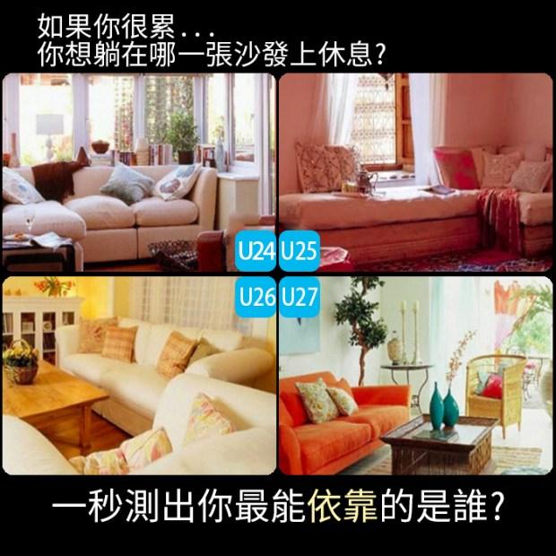 250_如果你很累,你想躺在哪一張沙發上休息,一秒測出你最能依靠的是誰_主圖
