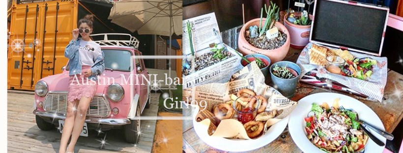 彩色雙層貨櫃+粉紅酒吧車擄獲眾多女生們的心~不愛喝酒的妳一定也要來的「Austin MINI-bar」!