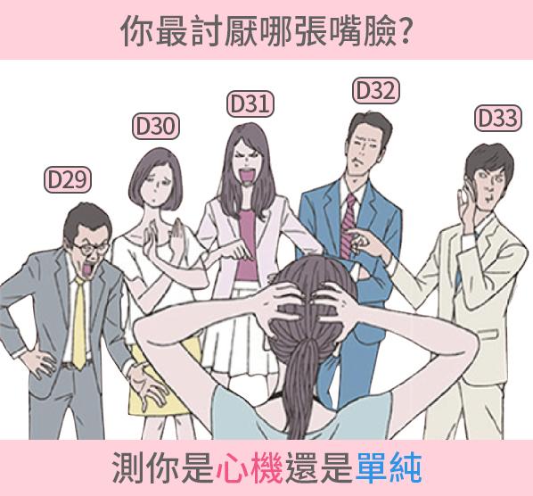 260_你最討厭哪張嘴臉,測你是心機還是單純_主圖.jpg