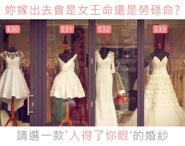 262_請選一款入得了你眼的婚紗,測妳嫁出去會是女王命還是勞碌命_主圖.jpg