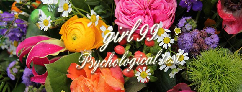 【測驗】捧一束喜歡的花?看你今生的感情歸宿是誰?