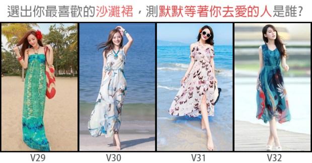 287_選出你最喜歡的沙灘裙,測默默等著你去愛的人是誰_主圖.jpg