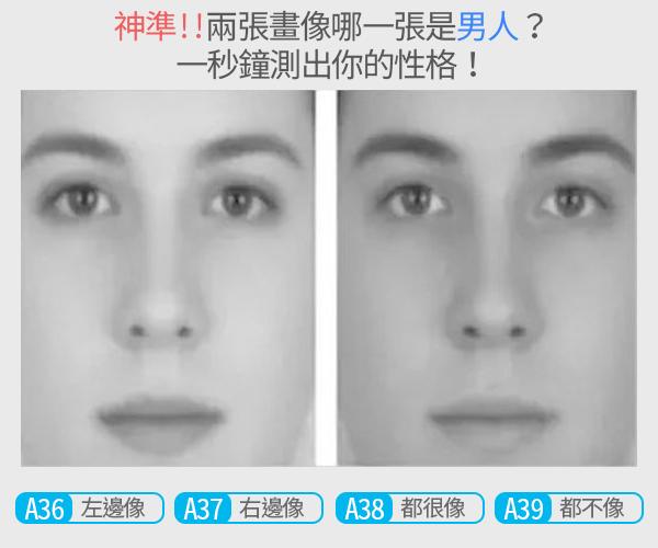 292_兩張畫像哪一張是男人,一秒鐘測出你的性格_主圖.jpg