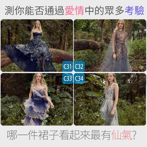 294_哪一件裙子看起來最有仙氣,測你能否通過愛情中的眾多考驗_主圖.jpg