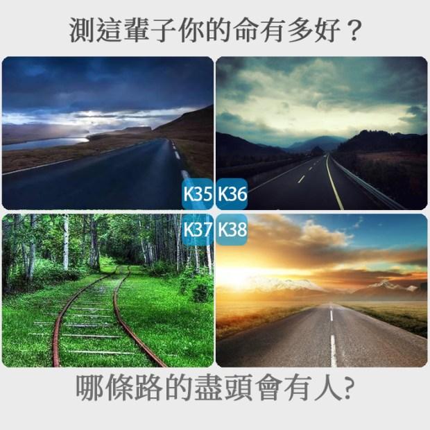 301_哪條路的盡頭會有人,測這輩子你的命有多好_主圖.jpg
