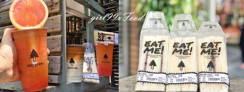 飲食新態度,用科學灌溉食物/獨「樹」一格的咖啡店,興趣xsimtree!